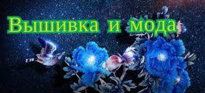 https://vyshivkavidy.ru