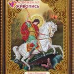 almaznaya-zhivopis-ikona-svyatoj-georgij-pobedonosec