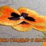 vyshivka-gladyu-s-nastilom-cvetok