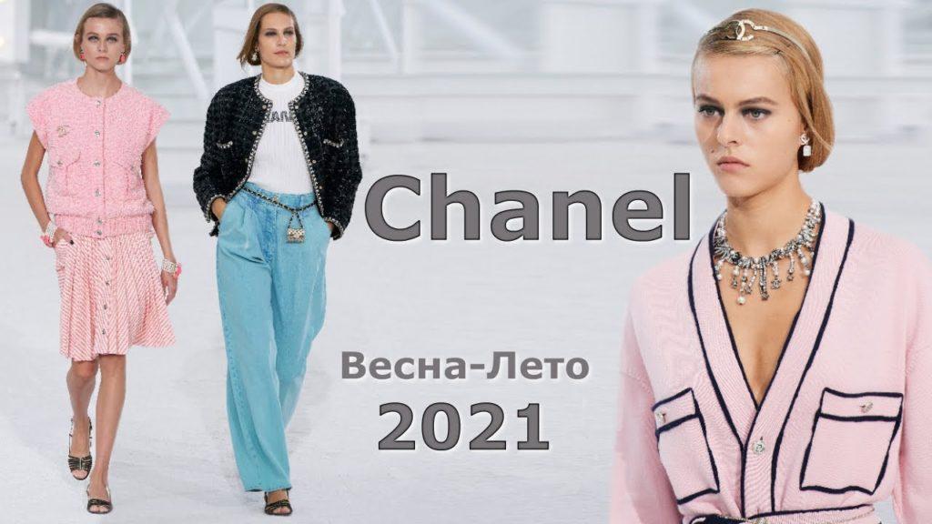 stil-modnogo-doma-shanel-vesna-leto-parizh-2021