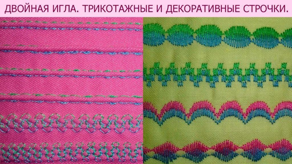 dekorativnye-strochki-dvojnoj-igloj