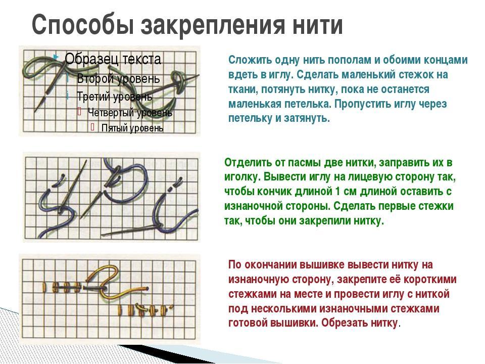 sposoby-zakrepleniya-niti-pri-vyshivanii-krestom